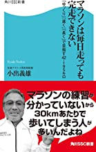 表紙: マラソンは毎日走っても完走できない 「ゆっくり」「速く」「長く」で目指す42・195キロ (角川SSC新書) | 小出 義雄