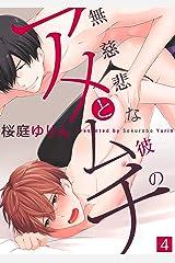 無慈悲な彼のアメとムチ(4) (シガリロ) Kindle版