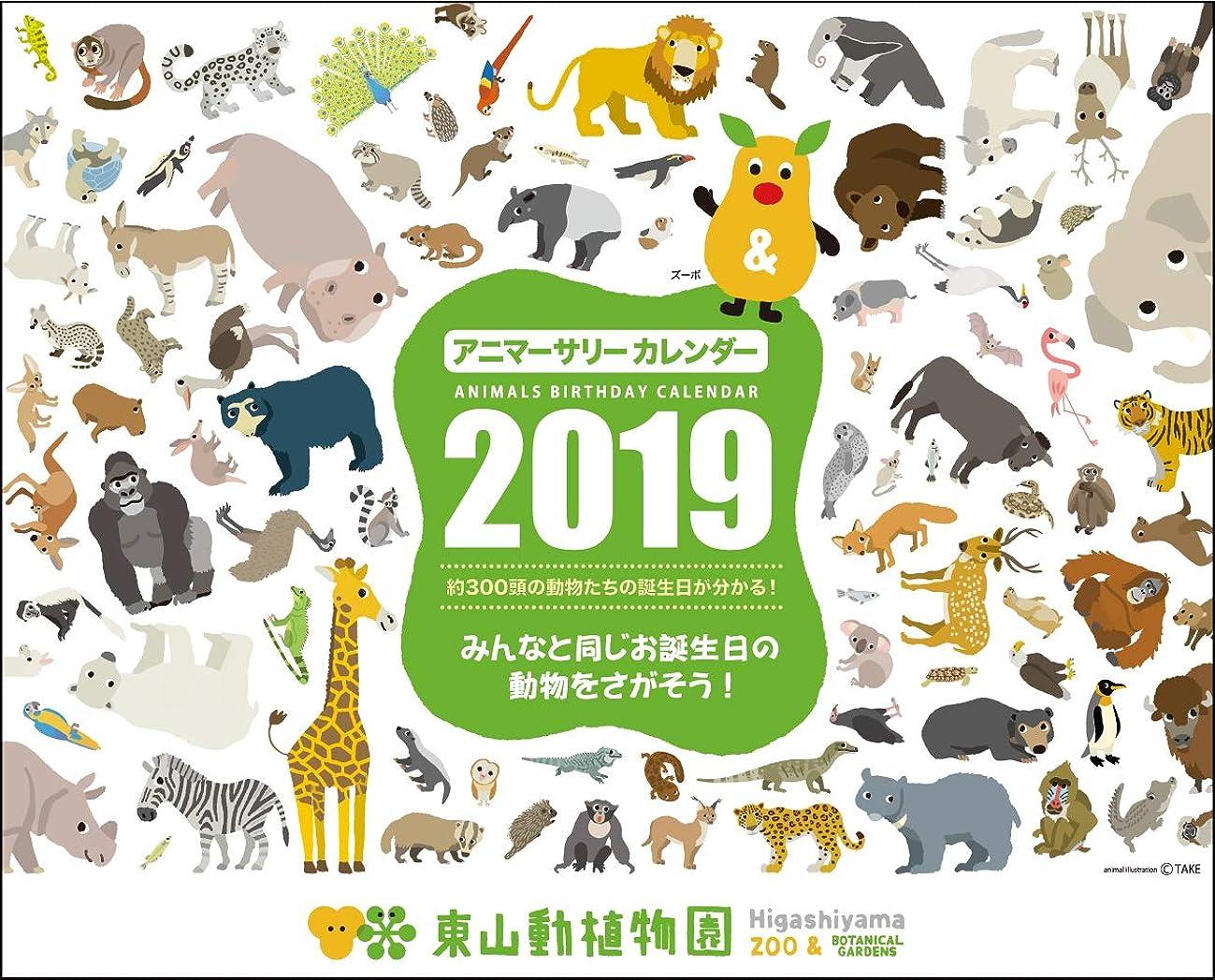 圧縮する耐久過言東山動植物園公式「アニマーサリーカレンダー2019」(卓上タイプ)