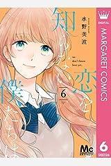 恋を知らない僕たちは 6 (マーガレットコミックスDIGITAL) Kindle版