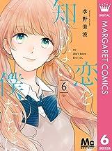 表紙: 恋を知らない僕たちは 6 (マーガレットコミックスDIGITAL)   水野美波