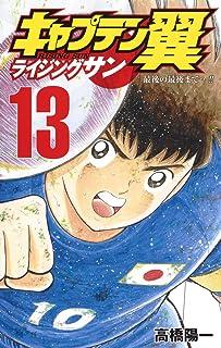 Captain Tsubasa Rising Sun Vol.13