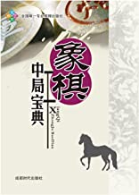 A Treasury of Chinese Chess Middlegame (Chinese Edition)