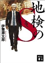 表紙: 地検のS (講談社文庫) | 伊兼源太郎