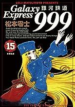 表紙: 銀河鉄道999(15) (ビッグコミックス)   松本零士