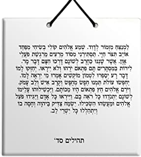 """Wood MDF tile wall hanging Holy Texts & Writings Hebrew Psalms chapter 64 TEHILLIM תהילים""""The righteous will rejoice with ..."""