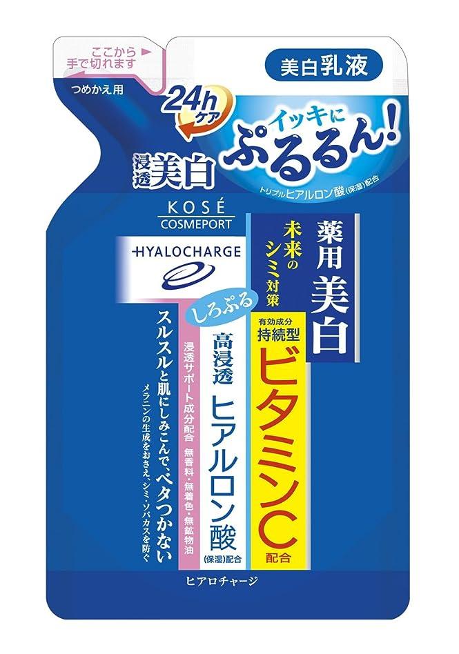 実験的無実ぶどうKOSE ヒアロチャージ ホワイト 薬用 ホワイト ミルキィローション つめかえ 140mL (医薬部外品)
