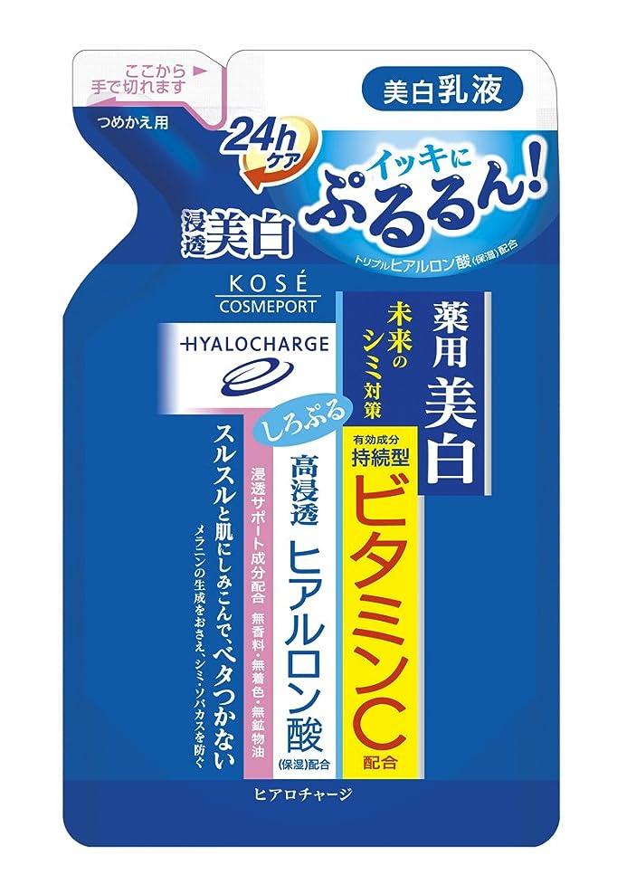 からまばたき選択するKOSE ヒアロチャージ ホワイト 薬用 ホワイト ミルキィローション つめかえ 140mL (医薬部外品)