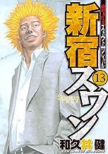 表紙: 新宿スワン(13) (ヤングマガジンコミックス) | 和久井健
