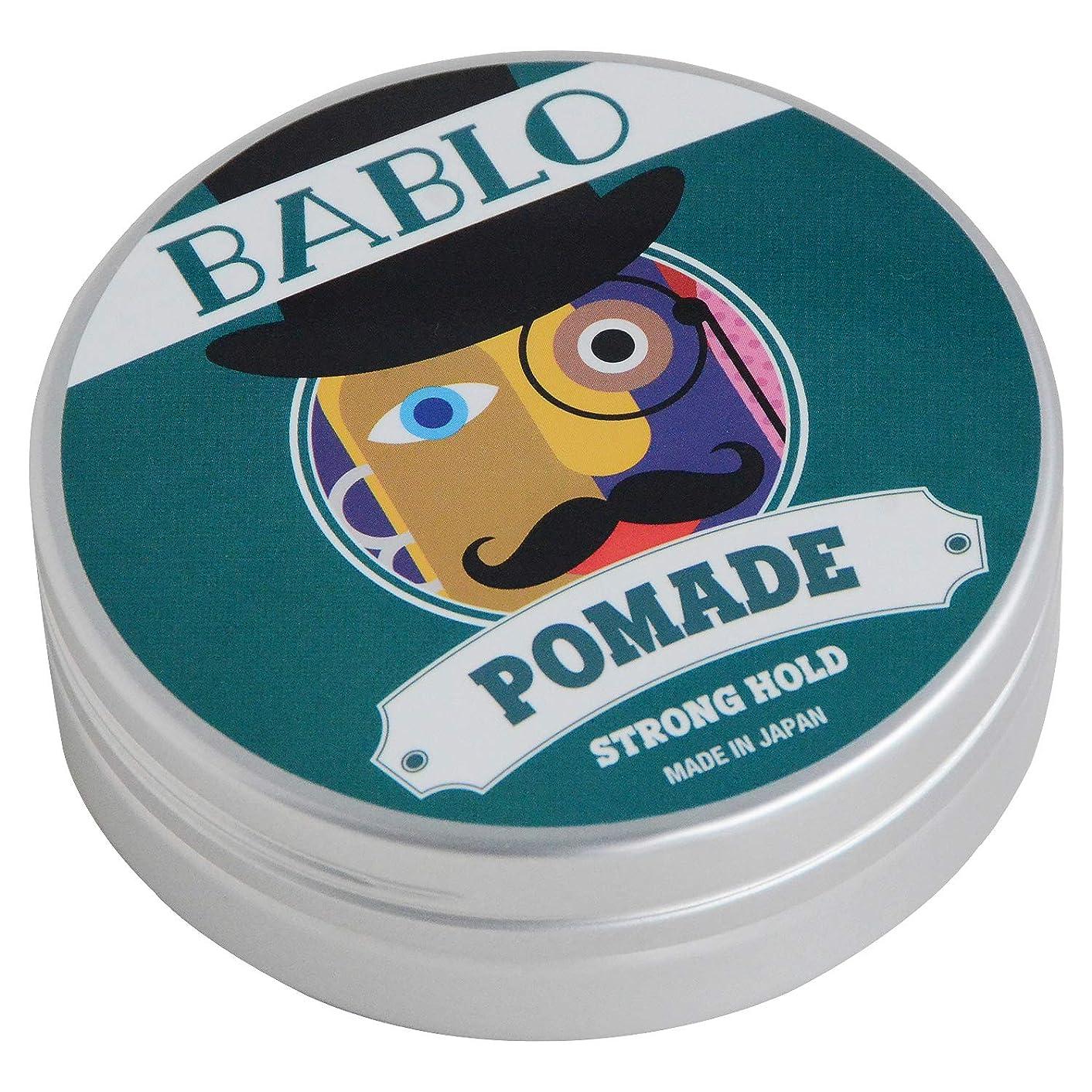 手モロニック発揮するバブロ ポマード(BABLO POMADE) ストロング ホールド メンズ 整髪料 水性 ヘアグリース 130g