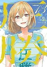 表紙: 圧勝(13) (裏少年サンデーコミックス) | 小虎