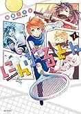 にんぶるどん 1 (MFコミックス ジーンシリーズ)