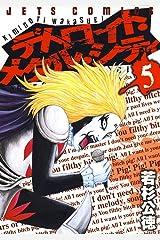 デトロイト・メタル・シティ 5 (ジェッツコミックス) Kindle版