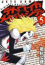 表紙: デトロイト・メタル・シティ 5 (ジェッツコミックス) | 若杉公徳