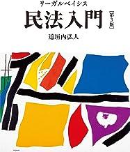 表紙: リーガルベイシス民法入門 第3版 (日本経済新聞出版)   道垣内弘人
