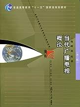 博学新闻与传播学系列教材当代广播电视概论(第2版)