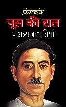 Poos Ki Raat (Hindi Edition) पूस की रात व अन्य कहानियां (हिन्दी में)