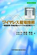 ワイヤレス給電技術 -電磁誘導・共鳴送電からマイクロ波送電まで- (設計技術シリーズ)