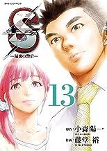 表紙: Sエス―最後の警官―(13) (ビッグコミックス) | 藤堂裕