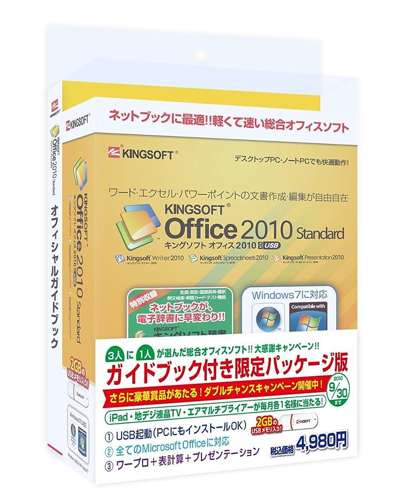 擬人ずらす異邦人KINGSOFT office2010 Std USB版 ガイド付
