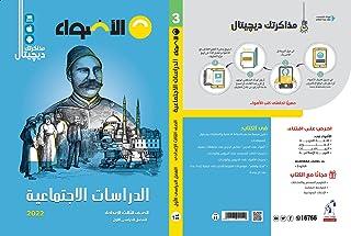 كتاب الاضواء الدراسات الاجتماعية - المرحلة الإعدادية - الصف الثالث الإعدادى