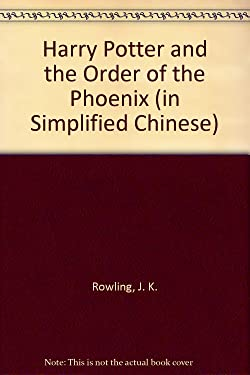 Harry Potter and the Order of the Phoenix (in Simplified Chinese)