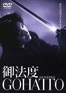 あの頃映画 「御法度 GOHATTO」 [DVD]