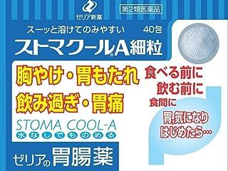 【第2類医薬品】ストマクールA細粒 40包