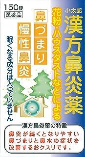 【第2類医薬品】漢方鼻炎薬A「コタロー」 150錠