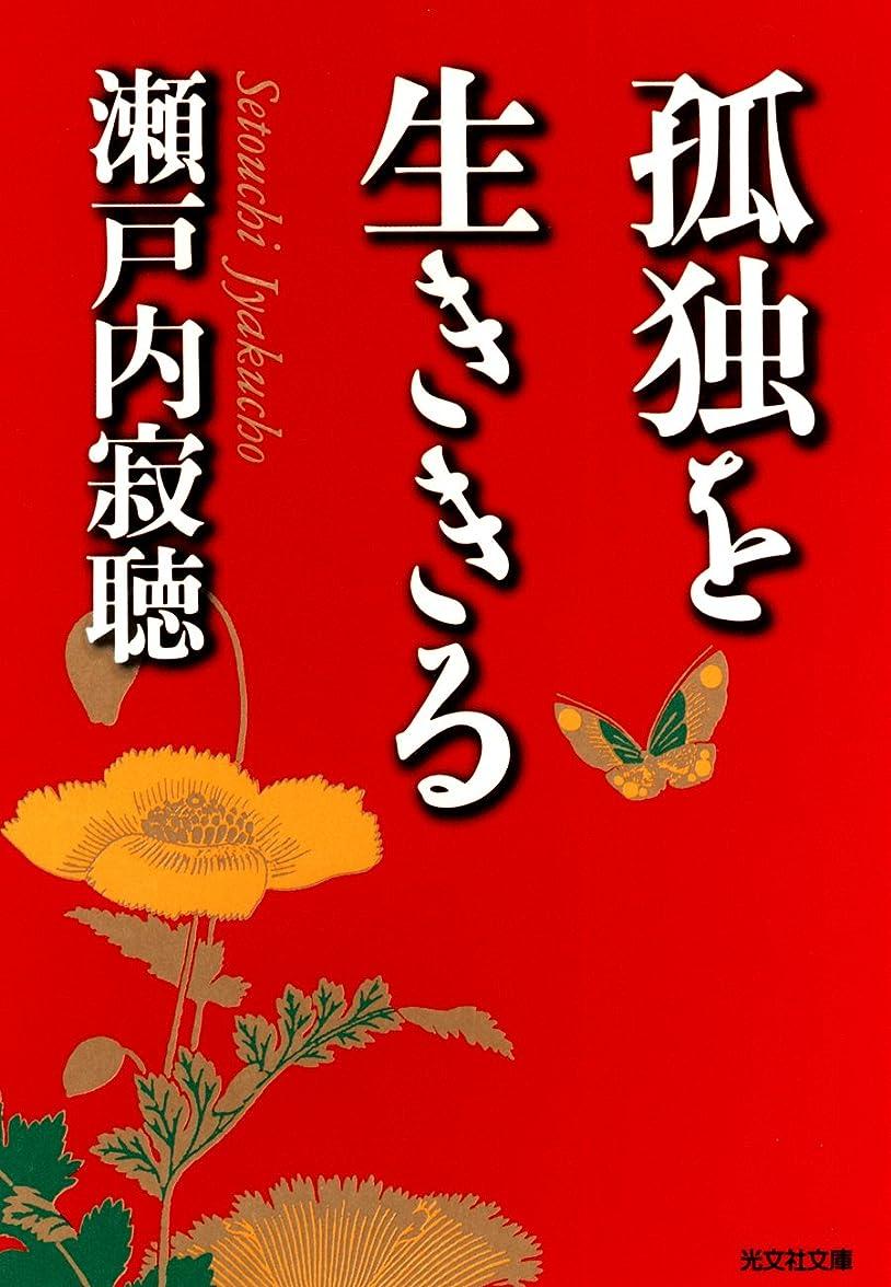 勝つおいしい蒸発孤独を生ききる (光文社文庫)