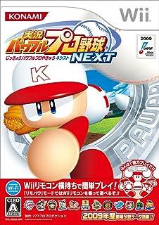 実況パワフルプロ野球 NEXT - Wii