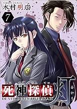 死神探偵 灯 分冊版 7話 (まんが王国コミックス)