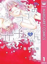 表紙: ふつうの恋子ちゃん 1 (マーガレットコミックスDIGITAL) | ななじ眺