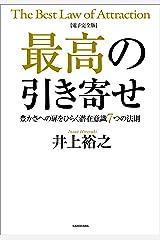 【電子完全版】最高の引き寄せ 豊かさへの扉をひらく潜在意識7つの法則 Kindle版