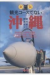 新版 観光コースでない沖縄―戦跡・基地・産業・文化 単行本