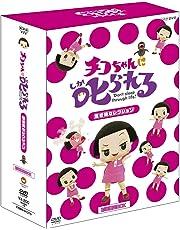 【メーカー特典あり】チコちゃんに叱られる! 「生き物セレクション」初回限定BOX(3Dトレーディングカード付) [DVD]