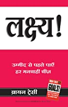 Lakshya (Goals)   (Hindi)