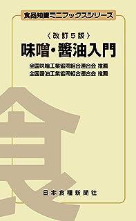 味噌醤油入門 食品知識ミニブックスシリーズ