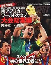 WORLD SOCCER DIGEST (ワールドサッカーダイジェスト)増刊 南アフリカ・ワールドカップ 大会総集編 2010年 8/15号 [雑誌]