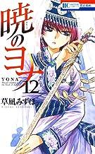 表紙: 暁のヨナ 12 (花とゆめコミックス)   草凪みずほ