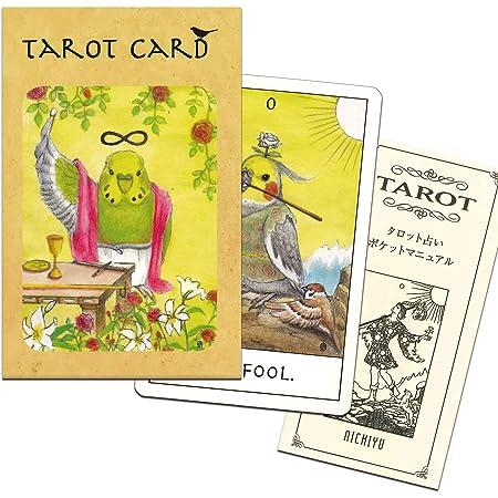 鳥タロット 日本語小冊子『ポケットマニュアル』付 NORISAN(のりさん)の描くタロットカード