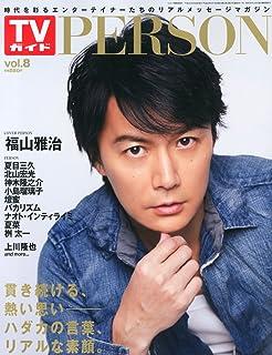 TVガイドPERSON (パーソン) Vol.8 2013年 5/29号 [雑誌]