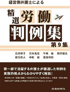 経営側弁護士による精選労働判例集 第9集