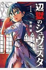 辺獄のシュヴェスタ(1) (ビッグコミックス) Kindle版