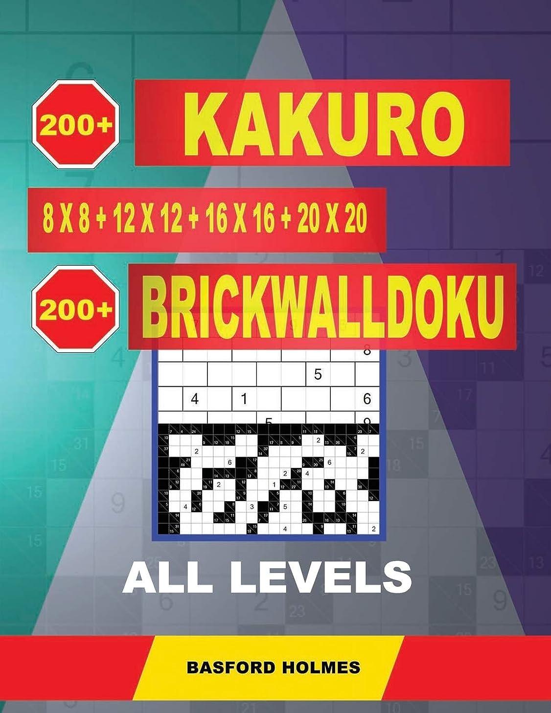 依存する死ぬ休み200 Kakuro 8x8 + 12x12 + 16x16 + 20x20 + 200 BrickWallDoku all levels.: Holmes presents a collection of classic sudoku to charge the mind well. EASY + MEDIUM + HARD + VERY HARD Sudoku puzzles. (plus 500 puzzles that can be printed). (Kakuro and BrickWallDoku classic sudoku)