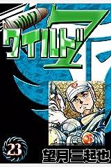 ワイルド7 (23) Kindle版