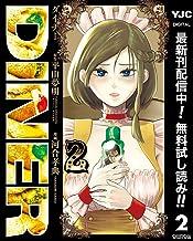 DINER ダイナー【期間限定無料】 2 (ヤングジャンプコミックスDIGITAL)