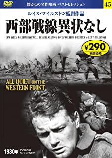 DVD 西部戦線異状なし (NAGAOKA DVD)