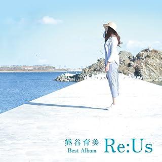 熊谷育美ベストアルバム~Re:Us~ (初回限定盤)