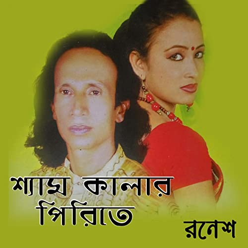 Apon Apon Vabi Jare By Ronesh Thakur On Amazon Music Amazon Com A wide variety of apon options are available to you apon apon vabi jare by ronesh thakur on
